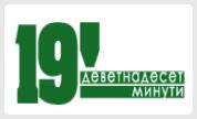 вестник 19 Минути