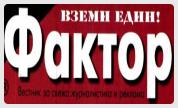 вестник Фактор