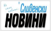 Сливенски Новини