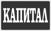 вестник Капитал