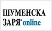вестник Шуменска заря