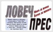 вестник Ловеч Прес