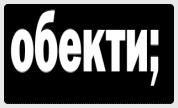 www.Obekti.bg