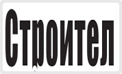вестник Строител