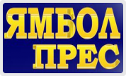 Вестник ЯмболПрес